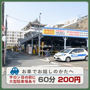 目の前に大型駐車場あり 横浜 フットケアサロン アイペディ